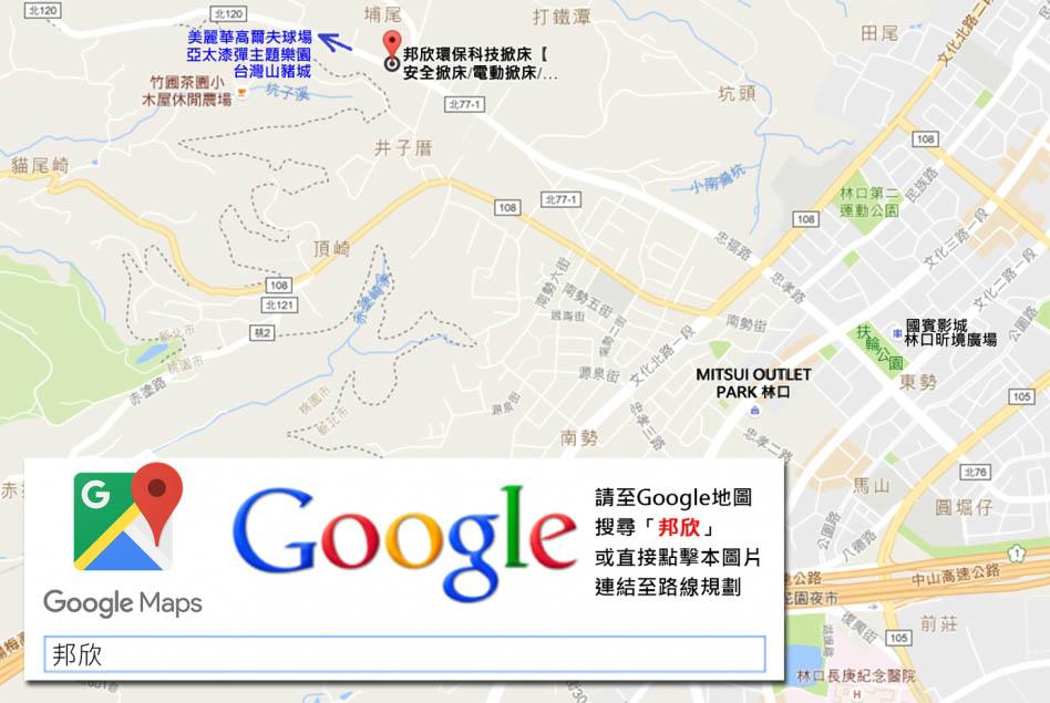 地圖搜尋,請至Google地圖搜尋邦欣或直接點擊進行路先規劃