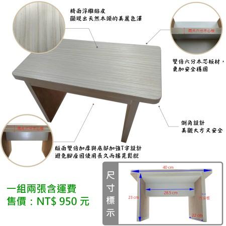 木芯版小板凳